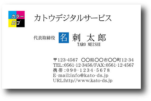 ロゴ入り名刺-07