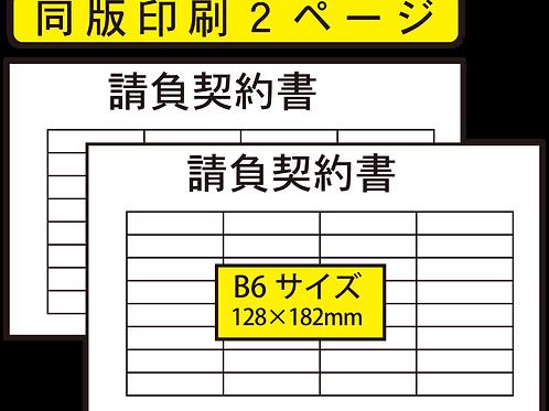 【B6サイズ】複写伝票印刷_同版_2ページ×50組