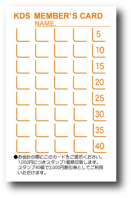 ショップカード裏面たて_14-スタンプカード40個(カラー)