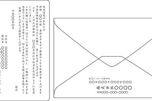 「社名変更挨拶状」10枚4,500円~●クリック後印刷枚数を選んで下さい。