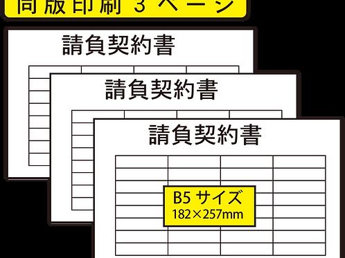 【B5サイズ】複写伝票印刷_同版_3ページ×50組