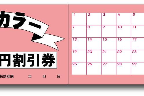 スタンプカード裏面_06-割引券スタンプ30個(カラー)