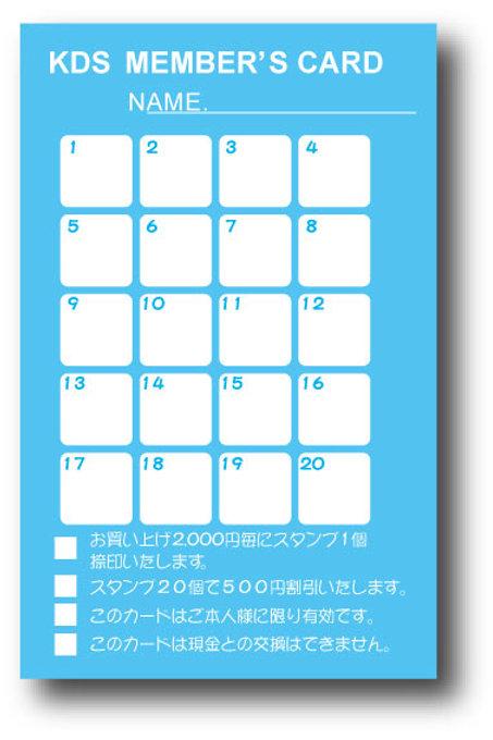 ショップカード裏面たて_12-スタンプカード20個(カラー)