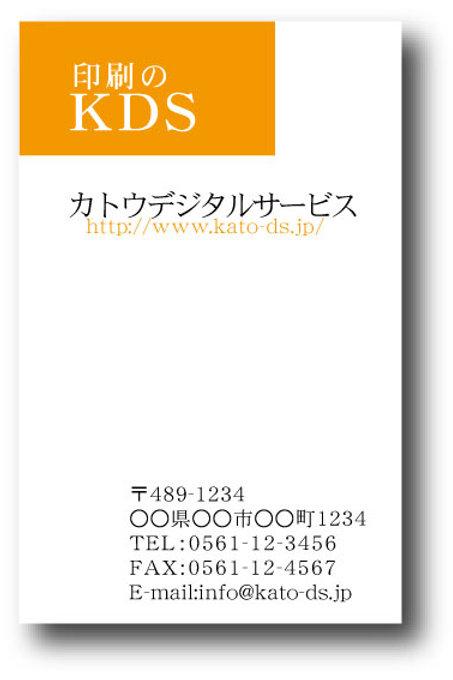 ショップカード_カラー-たて45