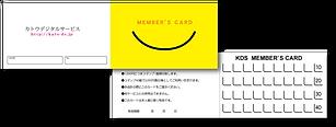 横型スタンプカード.png