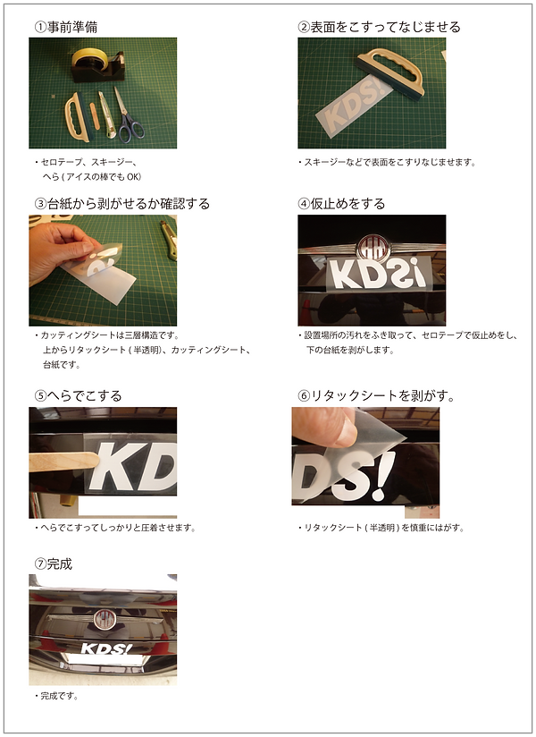 カッティングシート貼り方_画像用.png