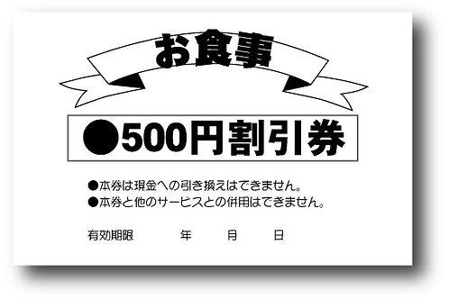 ショップカード裏面_11-金額割引券