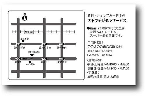 ショップカード裏面_09-地図制作