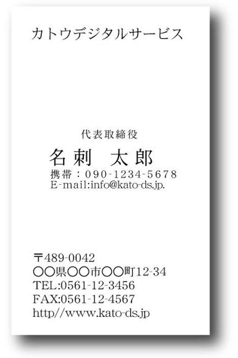 モノクロ名刺-たて03