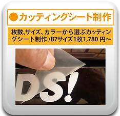 13.カッティングシート制作ボタン.png
