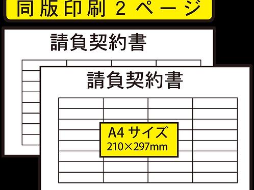 【A4サイズ】複写伝票印刷_同版_2ページ×50組