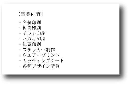 名刺裏面-01.事業内容