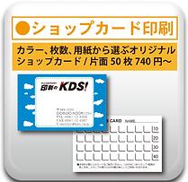 ショップカード印刷ボタン