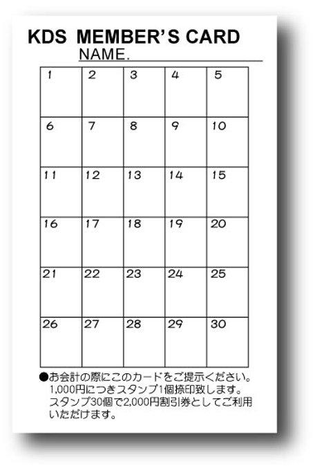 ショップカードたて裏面_03-スタンプカード角-30個