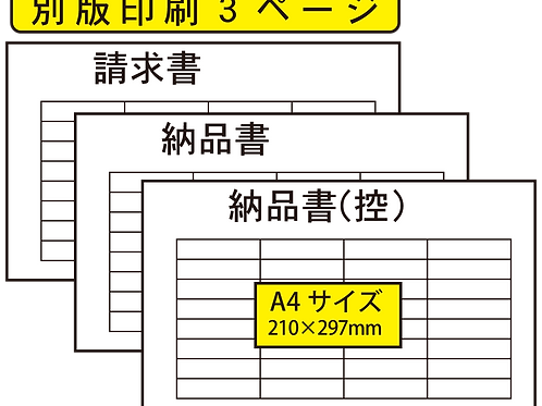 【A4サイズ】複写伝票印刷_別版_3ページ×50組