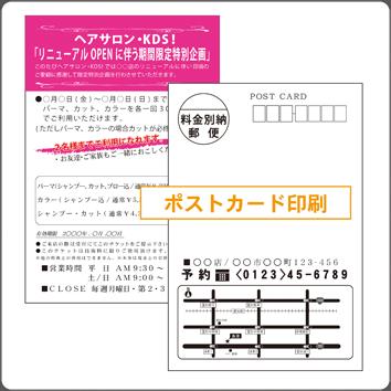 ポストカード印刷