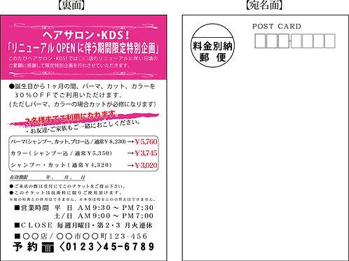 「ポストカード①-2_%OFF_地図無し」100枚6,200円~●クリック後印刷枚数を選んで下さい。