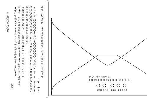 「転職挨拶状」10枚4,500円~●クリック後印刷枚数を選んで下さい。