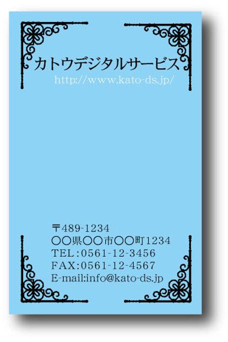 ショップカード_カラー-たて37