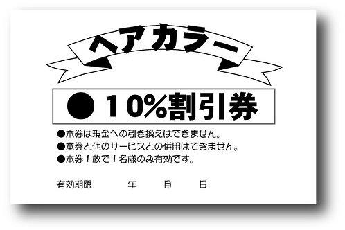 ショップカード裏面_12-10%割引券