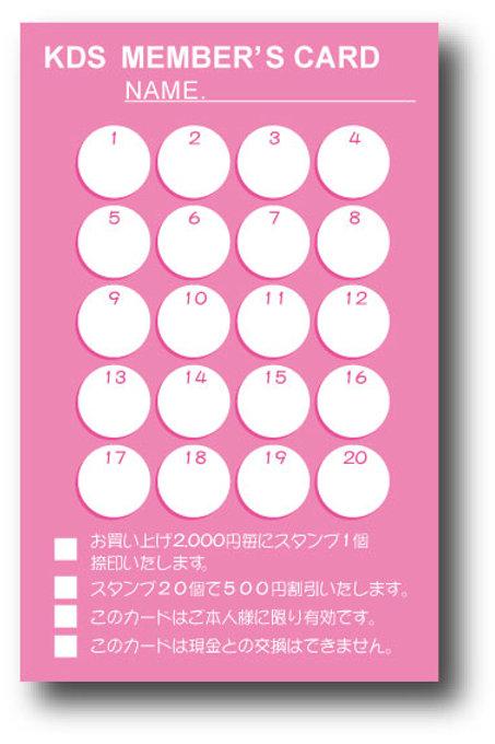 ショップカード裏面たて_11-スタンプカード丸-20個(カラー)