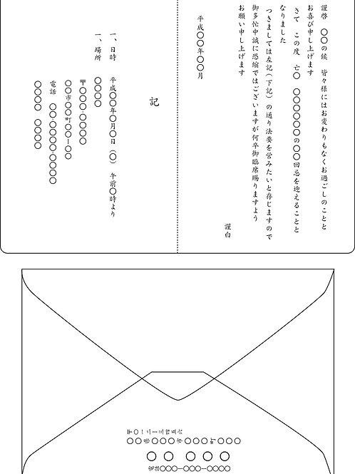 「法事案内挨拶状W」10枚5,900円~●クリック後印刷枚数を選んで下さい。