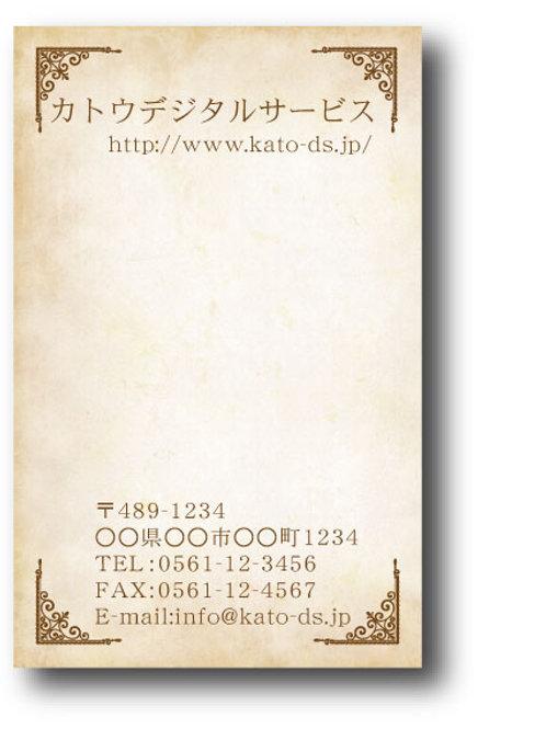 ショップカード_カラー-たて39