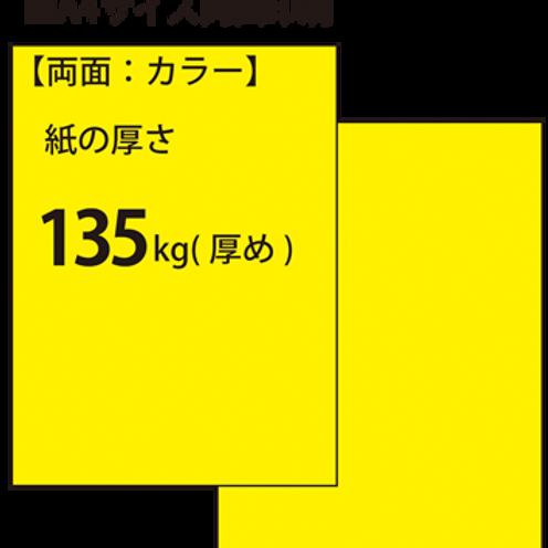 【A4サイズ】チラシ_135kg_両面印刷 100枚12,400円~●クリック後印刷枚数を選んで下さい。