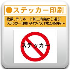 12.ステッカー印刷ボタン.png