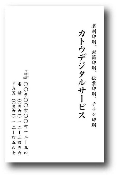 ショップカード_モノクロ-たて01