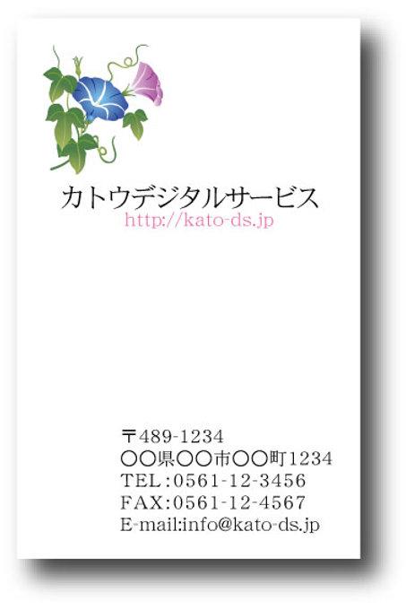 ショップカード_カラー-たて28