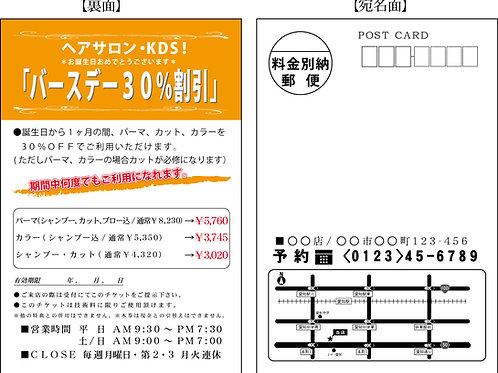 「ポストカード③_バースデー割引_地図有り」※地図製作代込100枚9,200円~●クリック後印刷枚数を選んで下さい。