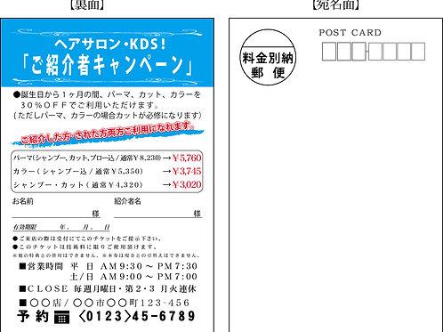 「ポストカード②-2_ご紹介割引_地図無し」100枚6,200円~●クリック後印刷枚数を選んで下さい。