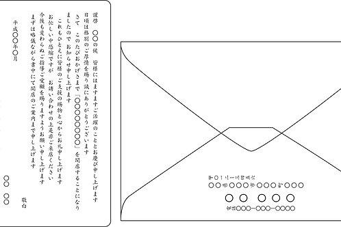 「独立開業」10枚4,500円~●クリック後印刷枚数を選んで下さい。