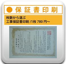 工事保証書印刷ボタン