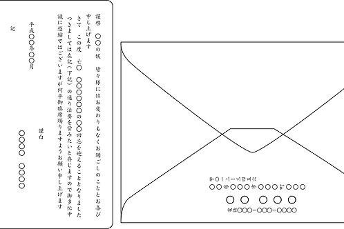 「法事案内挨拶状①」10枚4,500円~●クリック後印刷枚数を選んで下さい。