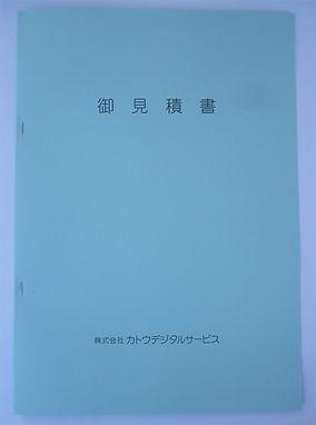 見積書表紙.JPG