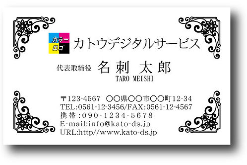 ロゴ入り名刺-16