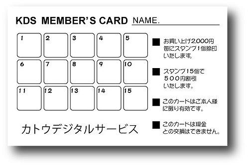 ショップカード裏面_03-スタンプカード角-15個