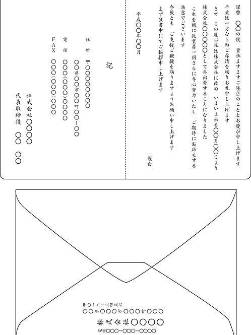 「社名変更挨拶状(法人へ変更)」10枚5,900円~●クリック後印刷枚数を選んで下さい。