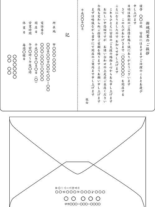 「独立開業」10枚5,900円~●クリック後印刷枚数を選んで下さい。