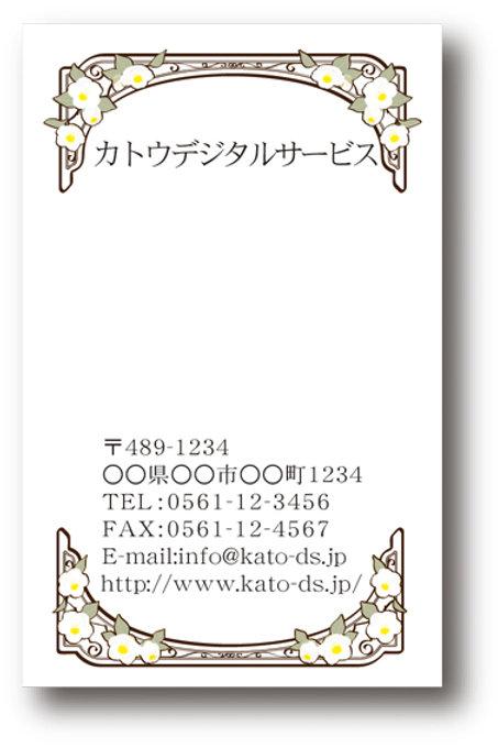ショップカード_カラー-たて36