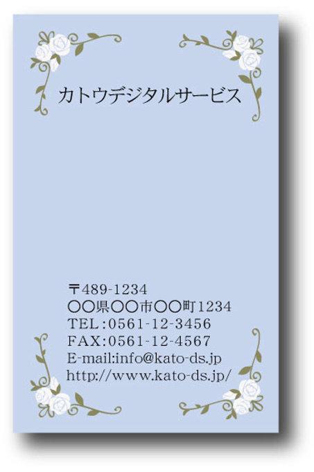 ショップカード_カラー-たて35