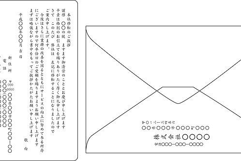 「会社移転案内②」10枚4,500円~●クリック後印刷枚数を選んで下さい。