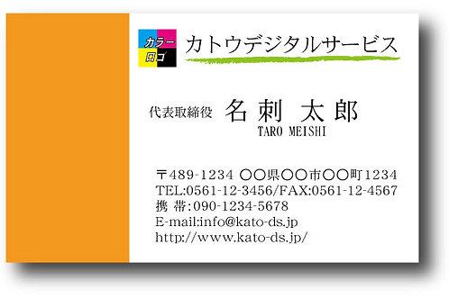 ロゴ入り名刺-19