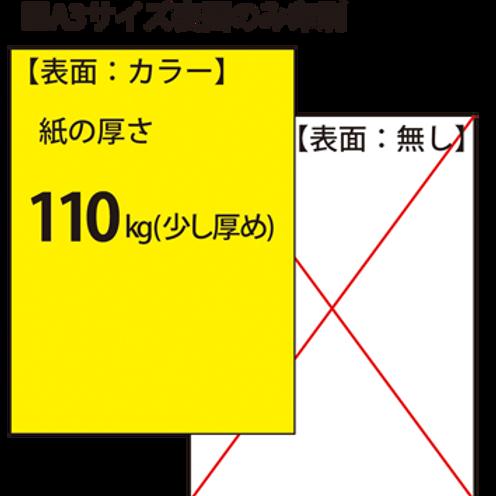 【A3サイズ】チラシ_110kg_片面印刷 100枚15,500円~●クリック後印刷枚数を選んで下さい。