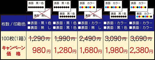 名刺価格表3.png
