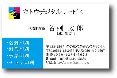ロゴ入り名刺-12