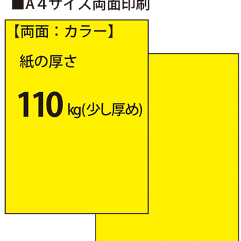 【A4サイズ】チラシ_110kg_両面印刷 100枚12,300円~●クリック後印刷枚数を選んで下さい。