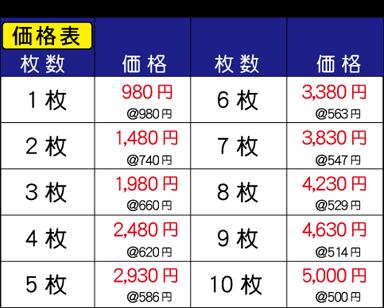 工事保証書_印刷価格表.png